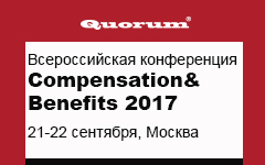 COMPENSATION&BENEFITS 2017_до 22 сентября 2017